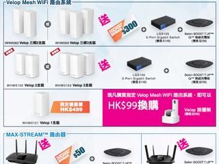 Linksys「2018香港電腦通訊節」優惠 買 Linksys 指定產品贈送精美禮品