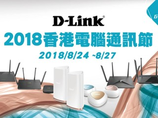 D-Link【2018 香港通訊節】 超值優惠給你「無線驚喜」