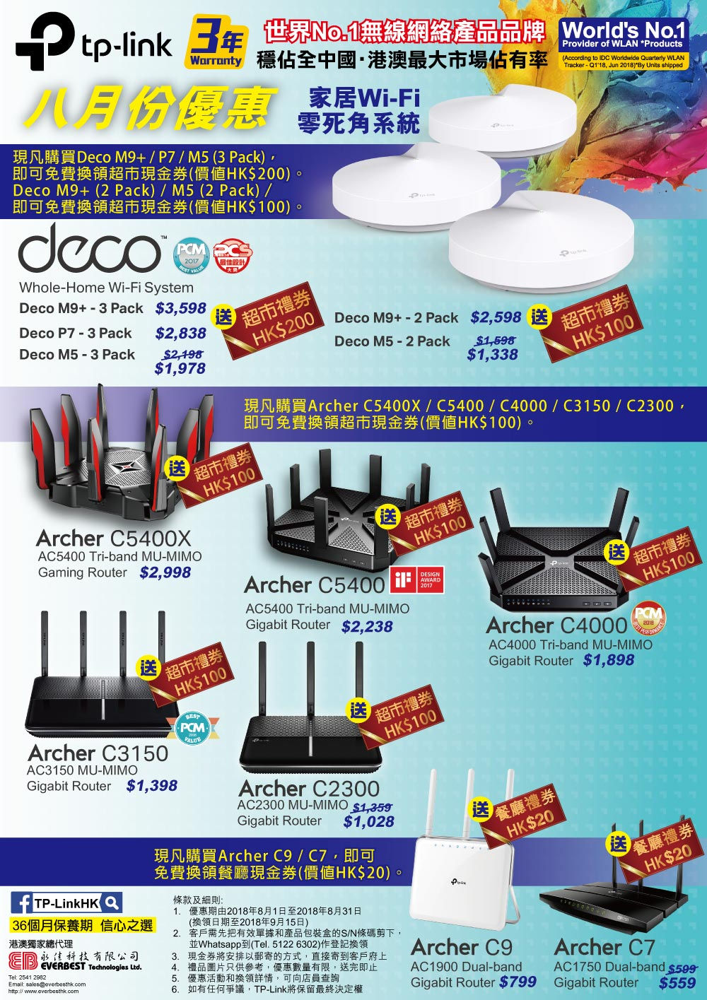 TP-Link Aug Promo