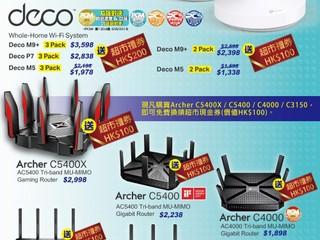 TP-Link AC 路由器 10月限時優惠!! 買指定型號免費換領超市現金禮券