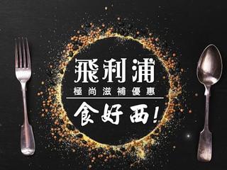 【PHILIPS X 鴻福堂】貼心潤喉優惠 買 E9系列顯示器 送滋補湯券 2 張