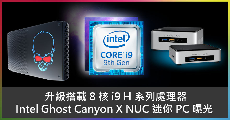 Ghost Canyon Nuc Release Date