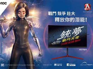 【AOC X ALITA HK 獨家贊助】 送出 10 張 「銃夢:戰鬥天使」戲飛