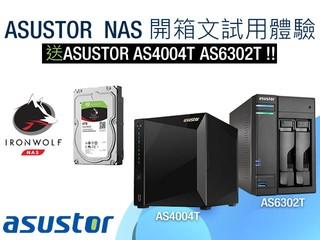 【齊來分享 NAS 開箱文試用體驗】 免費帶走 ASUSTOR AS4004T、AS6302T 作獎勵