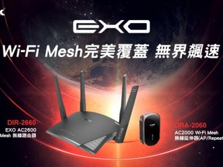 【穿牆救星!!打造無縫 Mesh 無線網路】 D-Link EXO 系列 DIR-2660、DRA-2060 正式上市