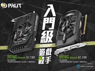 【1080P 入門級遊戲殺手!!】 Palit GeForce GTX 1650 繪圖卡