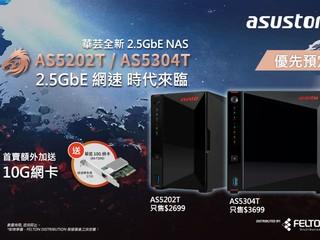 【買 NAS 額外免費獲贈 10G 網卡!!】 ASUSTOR AS5202T、AS5304T 首賣優惠