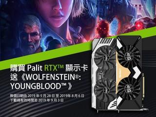Palit【買卡送 2019 最新遊戲】優惠!! 買指定產品送《德軍總部: 血氣方剛》遊戲碼