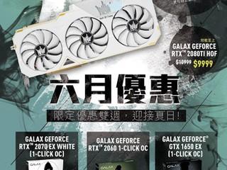 【GALAX 6 月 繪圖卡優惠】 限時兩週!! 四款型號超筍優惠價發售