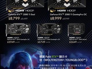 【Palit GeForce RTX 優惠雙週雙重賞】 高達 $1,000 折扣再送 2019 新 Game
