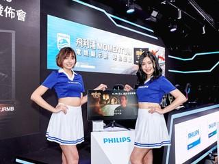 【4K、HDR、144Hz 新芒應有盡有】 PHILIPS Momentum 電競顯示器發佈會 2019
