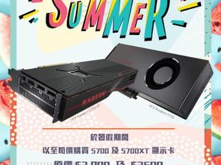 【XFX Summer Crazy Sale 抵到不得了!!】 5700、5700XT 新卡只售 $2749、$3149