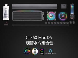 【水冷改裝一應俱全!!】 TT 全新 Pacific CL360 Max D5 水冷組合包