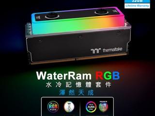 【首創雙模散熱、水冷/散熱片兩種選擇】 TT WaterRam RGB DDR4 3600MHz 正式上市