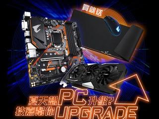 【GIGABYTE 夏日 Upgrade 優惠】 買 B365 板 + GTX1660 Ti 卡送滑鼠 + 滑鼠墊