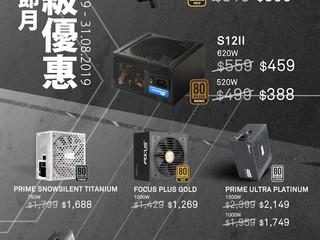 📣【電腦節月 Seasonic 火牛超級優惠】📣 入門至高階型號限時優惠價發售!!