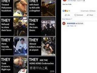 Facebook 刪除 7 個專頁、3 個群組 針對香港示威遊行  有組織發佈假新聞