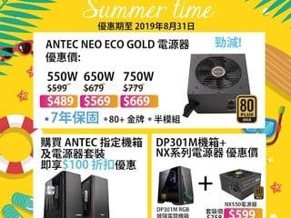 【ANTEC 夏日優惠🌞嚟喇!!】 半模組牛牛、機箱加牛套裝筍價益用家