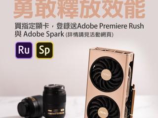🎁MSI 繪圖卡優惠🎁 買指定型號送 Adobe Premiere Rush + Adobe Spark