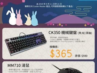 【Cooler Master 中秋優惠】 買任何 CM 產品可以優惠價換購鍵盤/滑鼠
