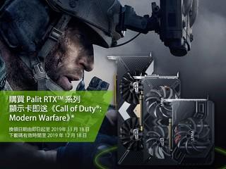 【買 Palit 卡有 GAME 送!!】 購買 RTX 系列送 《決勝時刻:現代戰爭》遊戲