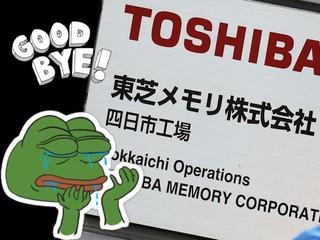 【正式同 TOSHIBA Memory 講再見!!】 東芝記憶體所有產品線切換為 KIOXIA 品牌