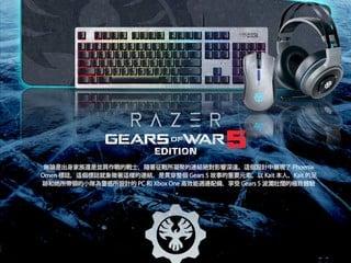 【官方授權週邊配備!!】 Razer 推出全新 Gears 5 Edition 遊戲套裝