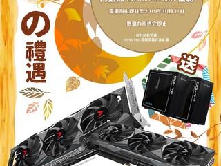 Myls-Tec【秋之禮遇連環賞 - 優惠延長!!!】 買 PNY RTX 20 系列卡送 SSD / 機箱