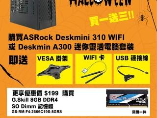 🎃🎃 Felton Halloween 優惠 [第 4 炮] 🎉🎉 買 Deskmini 送 3 大禮品,仲可加 $199 換 RAM