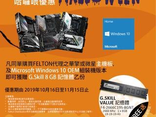 🎃🎃 Felton Halloween 優惠 [第 6 炮] 🎉🎉 買主機板+ Windows 10 送  G.Skill 8GB 記憶體
