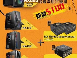 🎃🎃 Felton Halloween 優惠 [第 7 炮] 🎉🎉 買 Antec NX 系列機箱 + 指定火牛即減 $100