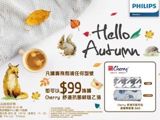 【PHILIPS Hello Autumn 優惠】 買 PHILIPS 顯示屏加 $99 換 CHERRY 舒適抗菌絨毯