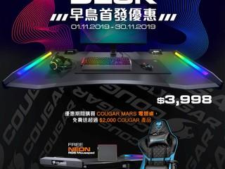 📢【Cougar Gaming Desk 早鳥優惠】🎉 買電競枱即送電競椅 + RGB 滑鼠墊