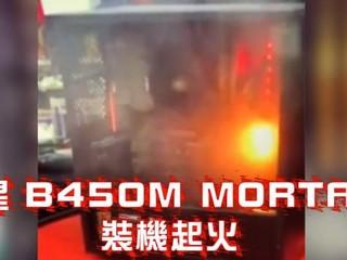 【有人惡意攻擊!!主機板質量無問題】 MSI 官方回應 B450M MORTAR 起火事件