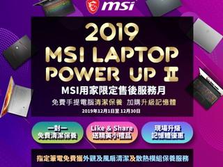 【MSI POWERUP II 2019】限定售後服務月 一對一手提電腦清潔保養,仲有記憶體加裝優惠