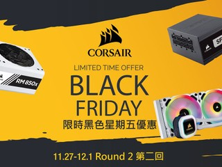 【CORSAIR 限定優惠益用家!!】 鍵盤、滑鼠、RAM、SSD、水冷、電源器齊齊減價