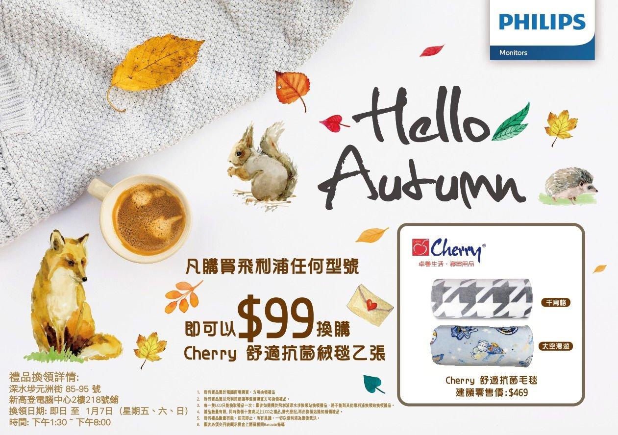 PHILIPS Hello Autumn