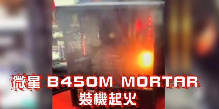 B450M MORTAR