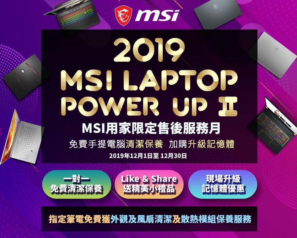 MSI POWERUP II 2019