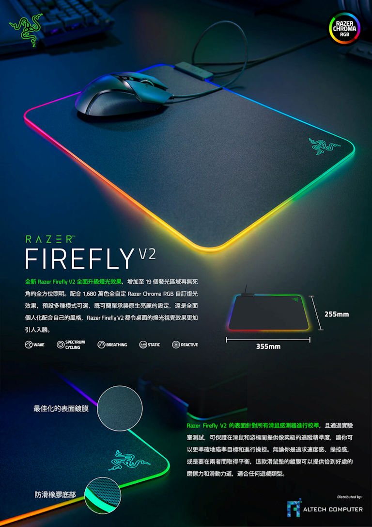 FIREFLY V2