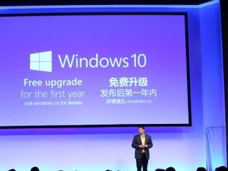 【送你上 BUG 路?!】Win10 免費升級計劃重啟 知情人仕:Microsoft 想提高 Win10 用戶數