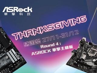 【FELTON THANKSGIVING 感謝祭】 ASRock 主機板優惠!! 最多平 $200