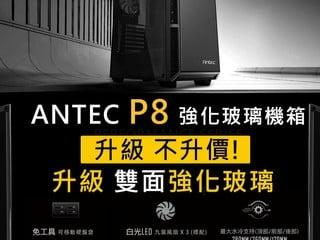Antec P8 機箱抗通漲😍升級不升價!! 😍 維持原價 $499 再幫你升級雙面玻璃