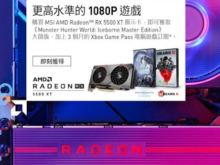 【MSI x AMD Radeon 新卡送大禮💘】 RX5500 XT 新卡送芒亨 + Xbox Game Pass