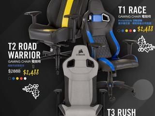 【🎄Corsair Gaming Chair 電競椅優惠!!🎄】 3 款型號電競椅快閃優惠價只售 HK$2488