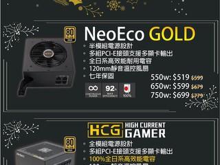 【🎄ANTEC 黃金聖誕跨年優惠🎄】 NecEco GOLD、HCG GOLD 金牌牛牛齊齊減價