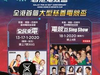【影馳.博愛 100 周年香港電競盃】 「電競巨 Sing Show」18/1 ViuTV 現場直播
