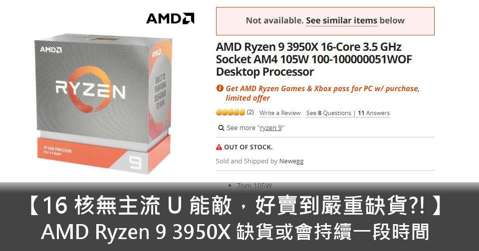 【16 核無主流 U 能敵,好賣到嚴重缺貨?!】 AMD Ryzen 9 3950X 缺貨或會持續一段時間