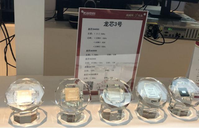 龍芯 3A4000