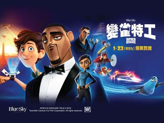 【AOC 獨家贊助】新年請大家睇 送出爆笑動畫「變雀特工」電影戲飛